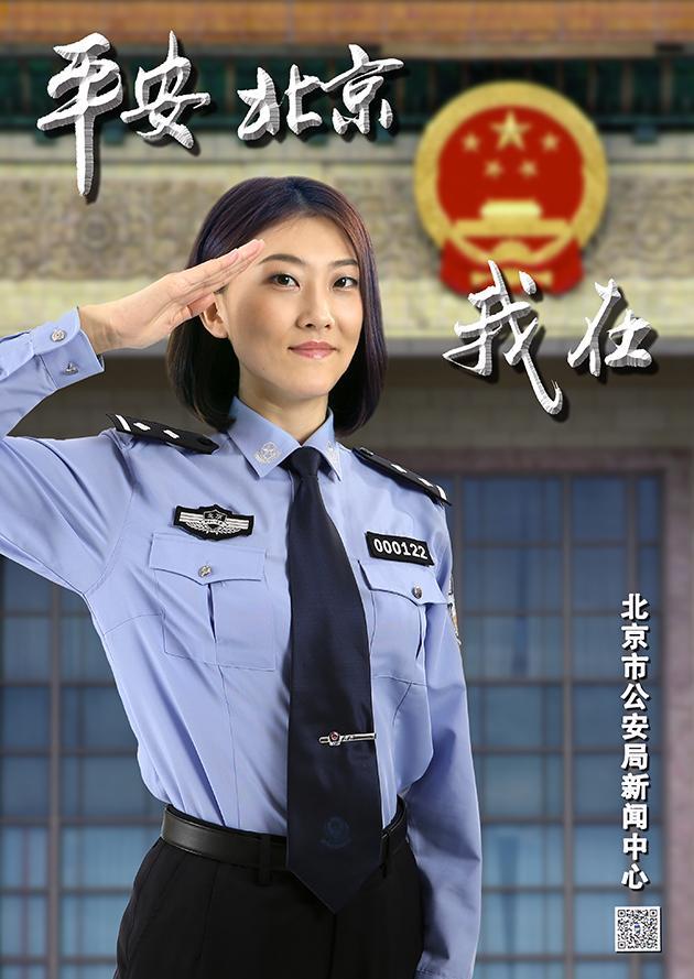 Most beautiful regimental police officer in Guiyang