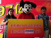 'Mickey Mouse' in Shandong wins a 400 million lottery