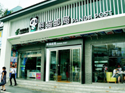 The unique 'panda post office' in SW China
