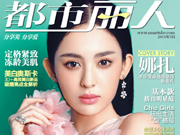 Top 10 Chinese goddesses selected by S. Korean media