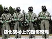 PLA's only woman CBRN emergence rescue team
