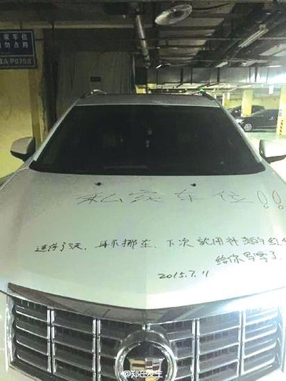 68,000 yuan compensation for writing on luxury car