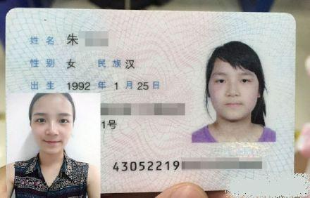 Beautiful girl refused by bank for her ugly ID photo