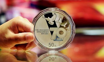 Commemorative coins for V-Day anniversary