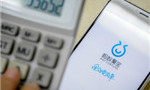 Ant Financial gets closer to IPO with massive financing