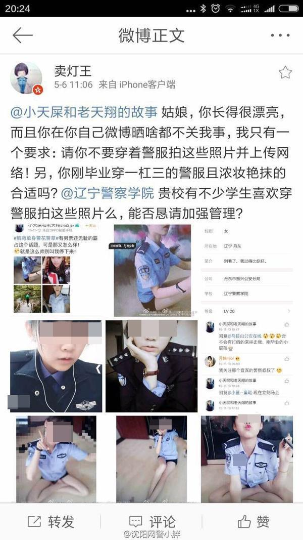Female auxiliary police officer fired for posting inappropriate photos