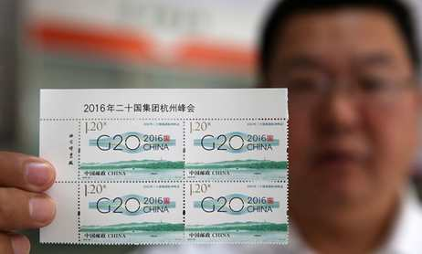 Stamps issued for G20 Hangzhou Summit