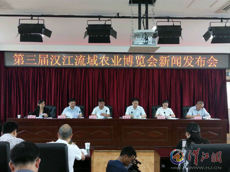 3rd Hanjiang River Basin Agriculture Exposition held in Xiangyang