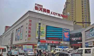 Lotte outlets closed for violating fire codes