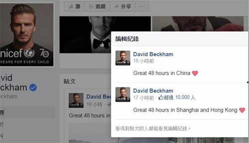 Beckham's '48 hours in China' post sparks netizen controversy