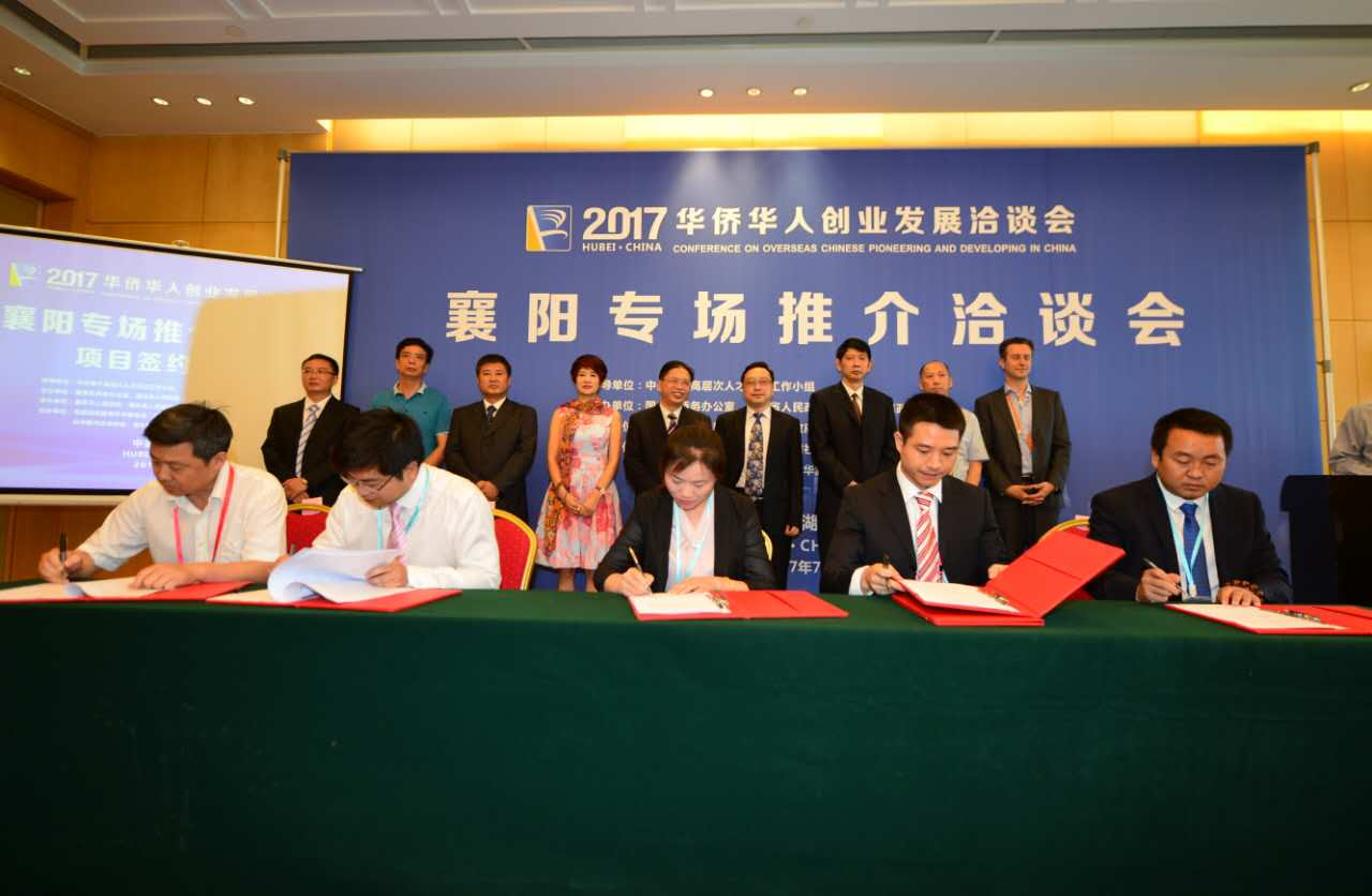 Projects worth 13.69 billion yuan signed at Conference on Overseas Chinese Pioneering and Developing in China