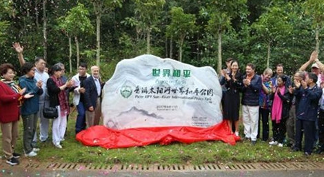 China's First International Peace Park Inaugurated in Pu'er