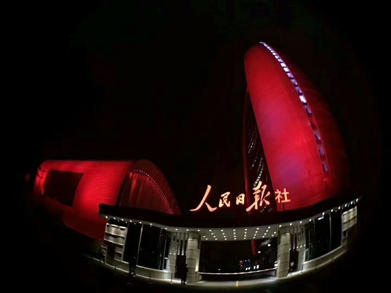 The People's Daily New Media Tower in Beijing lights up red for the 19th CPC National Congress