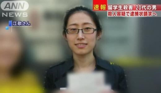 Thousands demand death penalty for Chinese murderer in Japan