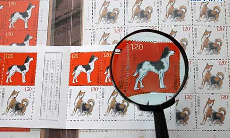 China Post to issue special zodiac stamps for Year of Dog