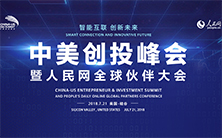 China-US Entrepreneur and Investment Summit and People's Daily Online Global Partners Conference