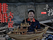 Intangible cultural heritage inheritor builds boats to last