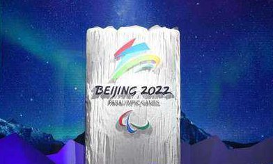 Uniform and Accreditation Center for Beijing 2022 to be delivered in September