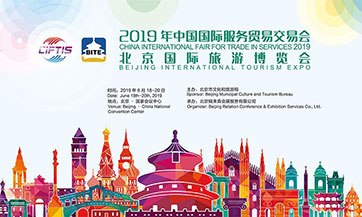 China's major services trade fair opens for media registration