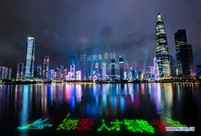 Light show held in Shenzhen to celebrate 40th anniv. of establishment of Shenzhen SEZ