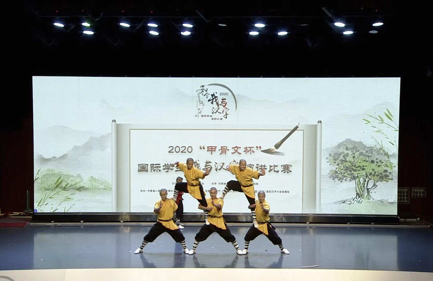Shaolin Kungfu performed at Chinese Speech Contest