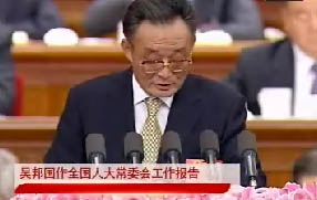 Top legislator Wu Bangguo delivers work report