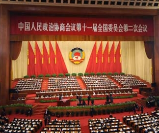 CPPCC holds 2nd plenary meeting