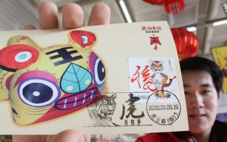 Special stamp, seal launched in Tianjin to mark year of tiger