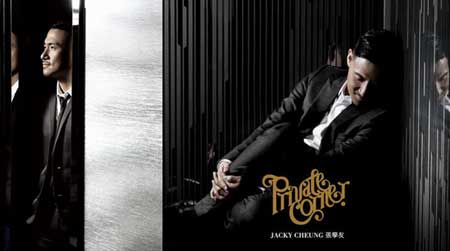 Jacky Cheung to release 'Private Corner'