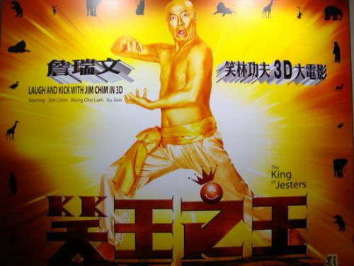 Chinese movies go 3-D