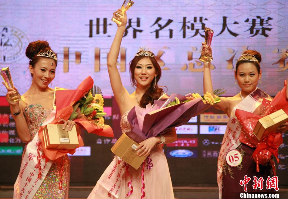 World Super Model Contest 2010 China division final held in Hebei