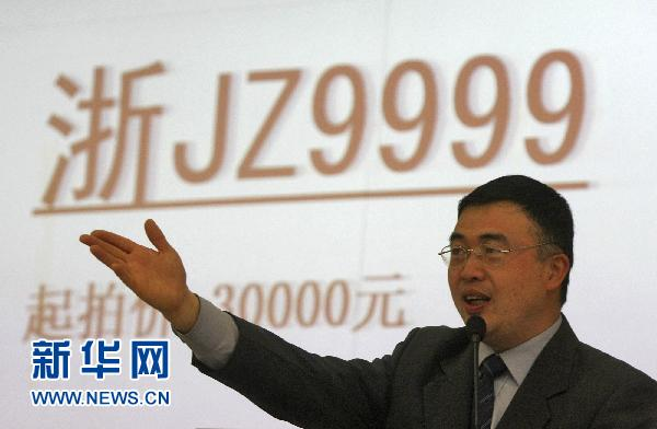 License plate number auctioned for 605,000 yuan in Zhejiang