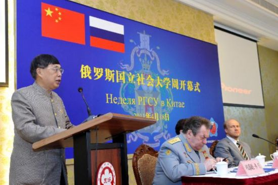 Russian State Social University Week opens in Beijing
