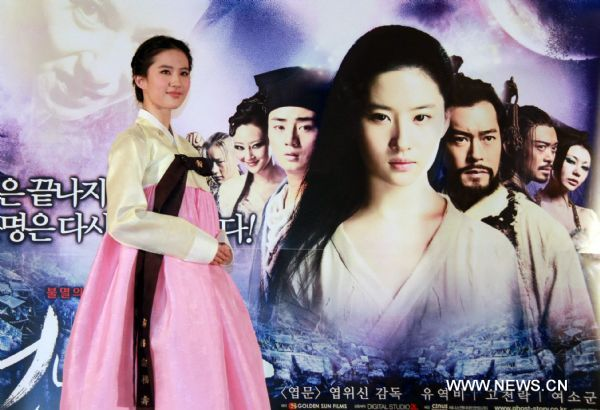 "New version ""Chinese Fairy Tale"" to premiere in S Korea"
