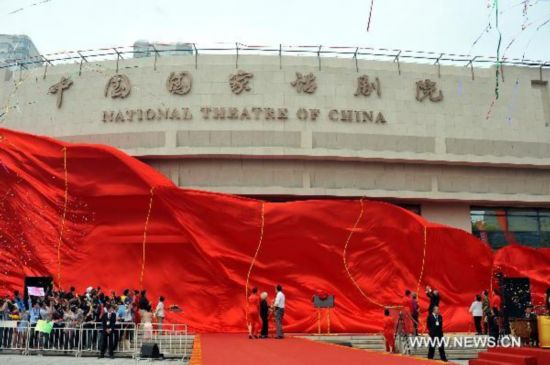 Inauguration ceremony held for National Theatre of China