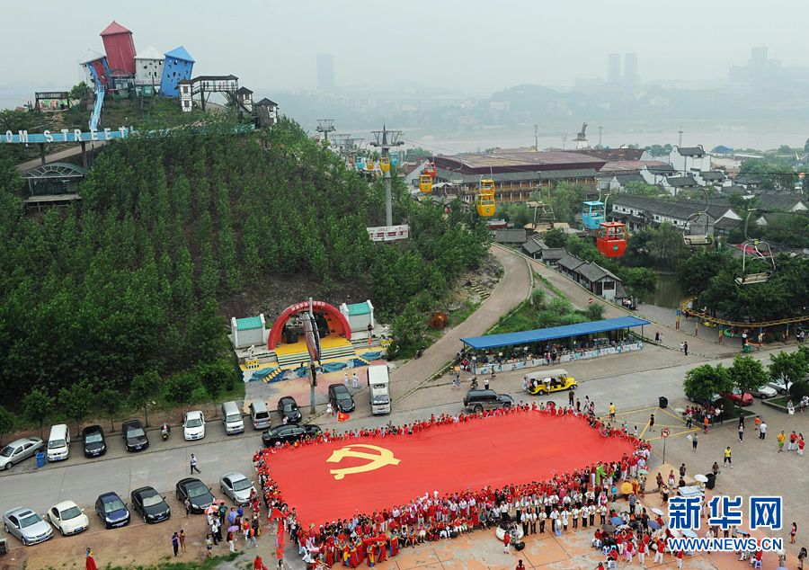 Huge Communist Party Flag appears in Chongqing