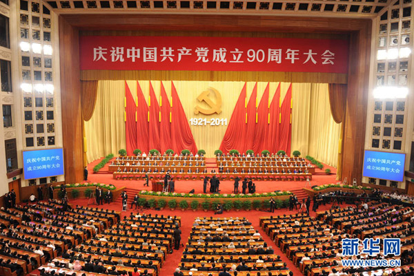 Grand celebration marks CPC's 90th birthday