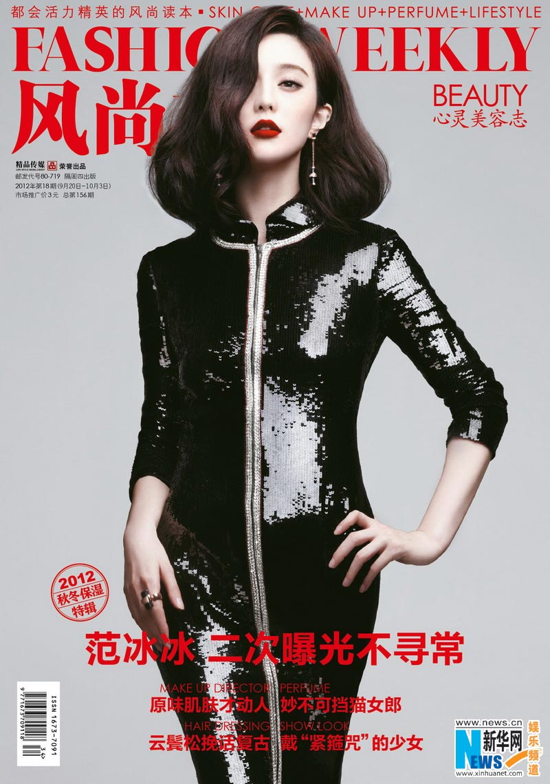 fan bingbing graces fashion weekly peoples daily online