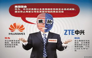 Groundless report threatens US jobs: Huawei