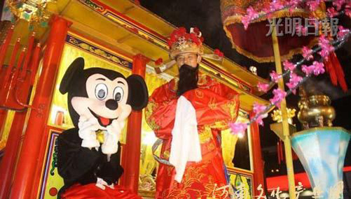 """Mickey Mouse"" was invited to welcome gods"