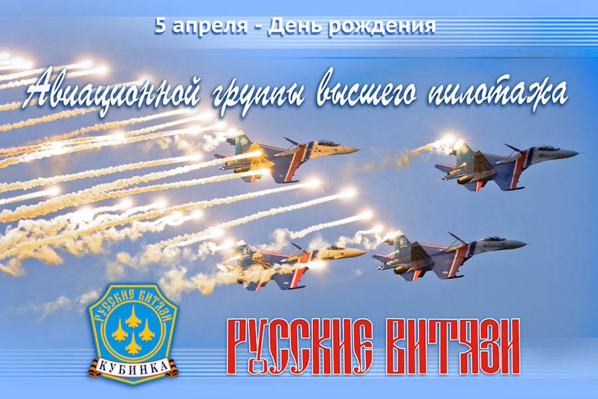 The Russian Knights (Photo/ Ministry of Defence of the Russian Federation)