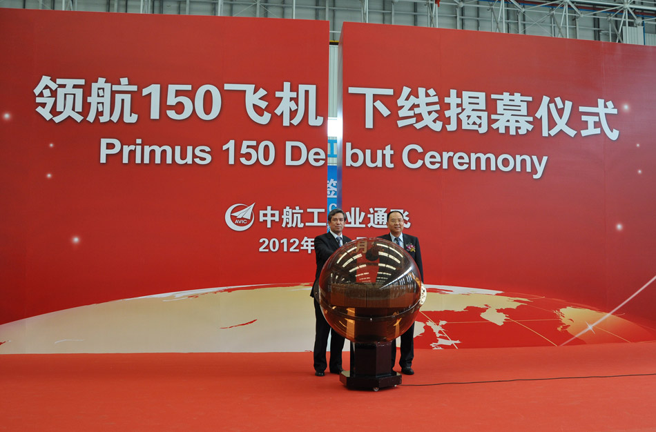 Primus 150 debut ceremony. (People's Daily Online/Zhai Zhuanli)