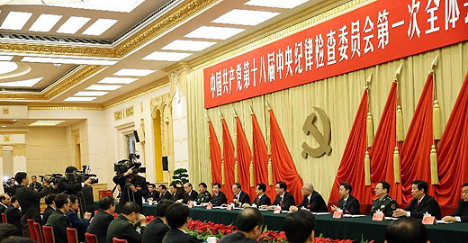 CCDI of CPC holds first plenary session