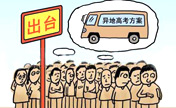 "Making ""Gaokao"" a fairer test"