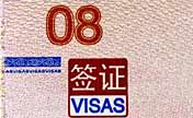 Landscape of China on newly issued e-passport