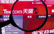 Turnover at Tmall and Taobao tops 1 trillion yuan
