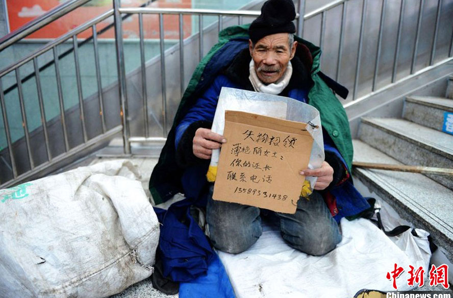 Zhou Yuanwu, a 83-year old man, finds the owner of the credit-card when begs on the cold winter street in Shandong. Zhou's son picked a ID and credit-card up 4 days ago.  Made a lost card, Zhou  hopes to find the owner as soon as possible. (Photo source: Chinanews.com)