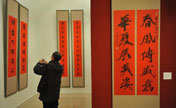 New Year Couplet Calligraphy Exhibition
