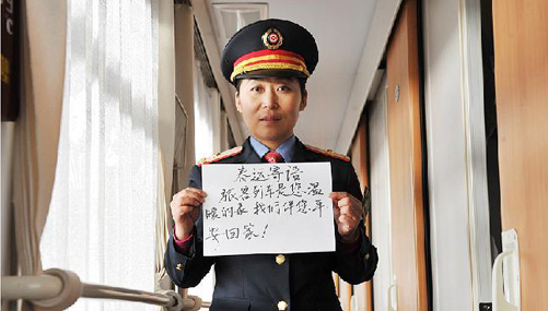 Railway staff members express Spring Festival greetings