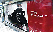 Microsoft launches online store on Tmall